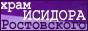 Храм Исидора Ростовского Ростов-Великий